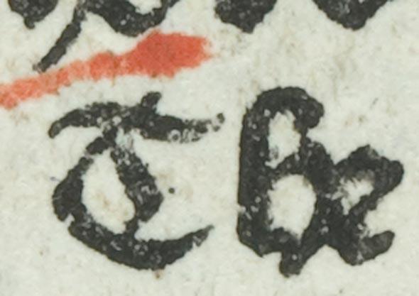 close up of rubrication
